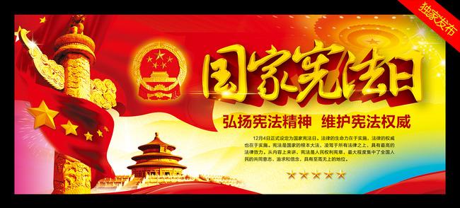 弘扬法治精神, 12月4日,平乐县人民检察院组织控申科,民行科,法警大队
